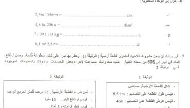 exemple d examen de 6 annee primaire maroc